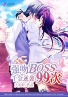 千金逆袭:强吻boss99次